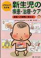 新生児の疾患・治療・ケア