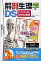 解剖生理学DS