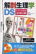 【送料無料】解剖生理学DS
