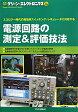 電源回路の測定&評価技法 [ トランジスタ技術special編集部 ]