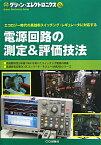 電源回路の測定&評価技法 エコロジー時代の高効率スイッチング・レギュレータに (グリーン・エレクトロニクス) [ トランジスタ技術special編集部 ]