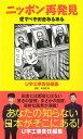 【バーゲン本】ニッポン再発見 愛すべき田舎あるある [ U字工事 編 ]
