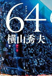 【送料無料】64 [ 横山秀夫 ]