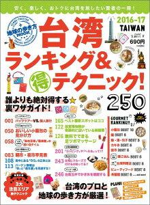 台湾ランキング&(得)テクニック!250(2016-17) [ ダイヤモンド・ビッグ社 ]