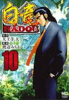 白竜HADOU (10)