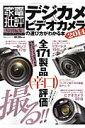 デジカメ&ビデオカメラの選び方がわかる本(2014) (100%ムックシリーズ)