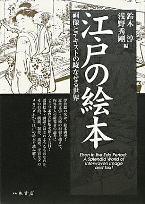 【送料無料】江戸の絵本 [ 鈴木淳 ]