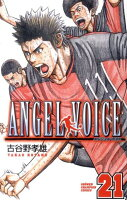 ANGEL VOICE(21)