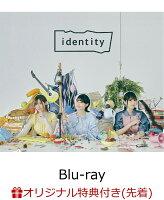 【楽天ブックス限定先着特典】identity(Blu-ray+CD)【Blu-ray】(イヤホンズ「identity」A4オリジナルクリアファイル)