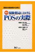 保険薬局におけるPOSの実際改訂