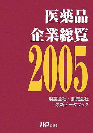 医薬品企業総覧(2005)