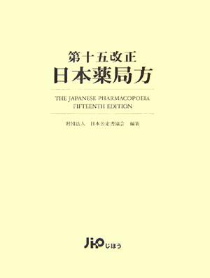日本薬局方(第15改正) [ 日本公定書協会 ]