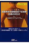 【送料無料】LOH症候群-加齢男性性腺機能低下症候群診療の手引き