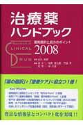 治療薬ハンドブック(2008)