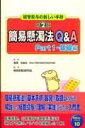 簡易懸濁法Q&A(part 1(基礎編))第2版