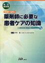 【送料無料】薬剤師に必要な患者ケアの知識改訂総合版