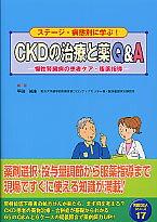 【送料無料】CKDの治療と薬Q&A