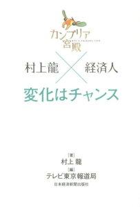 【送料無料】カンブリア宮殿村上龍×経済人変化はチャンス [ 村上龍 ]