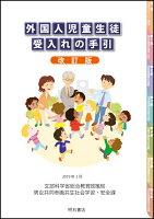 外国人児童生徒受入れの手引【改訂版】