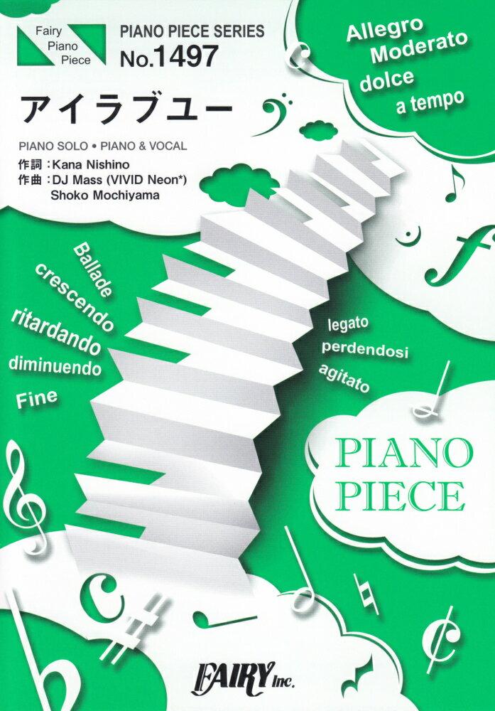 アイラブユー/西野カナ (ピアノソロ・ピアノ&ヴォーカル)画像