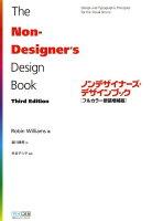 ノンデザイナーズ・デザインブックフルカラー新装増