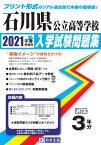 石川県公立高等学校入学試験問題集(2021年春受験用)