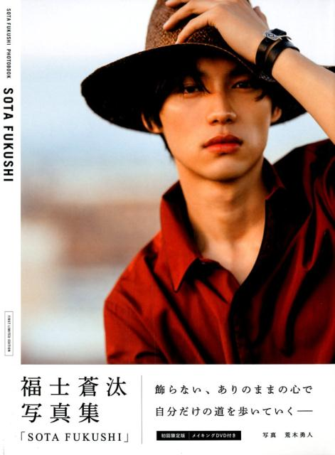 SOTA FUKUSHI(初回限定版)