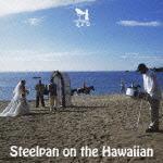 【送料無料】スティールパンで聴くあこがれのハワイ