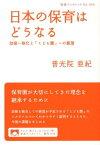 日本の保育はどうなる 幼保一体化と「こども園」への展望 (岩波ブックレット) [ 普光院亜紀 ]