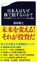【送料無料】日本人はなぜ株で損するのか?