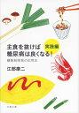 【送料無料】主食を抜けば糖尿病は良くなる!(実践編) [ 江部康二 ]
