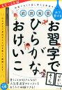 武田双雲水で書けるはじめてのお習字でひらがなおけいこ