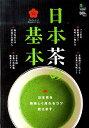 日本茶の基本 日本茶を美味しく淹れるコツ、教えます。