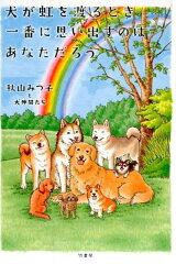 【楽天ブックスならいつでも送料無料】犬が虹を渡るとき一番に思い出すのはあなただろう [ 秋山...