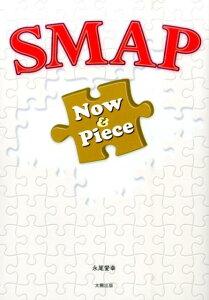 【楽天ブックスならいつでも送料無料】SMAP Now & Piece [ 永尾愛幸 ]