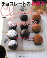 【バーゲン本】【送料無料】チョコレートのお菓子 大切な人との2人分レシピ【バーゲンブック】