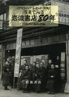 写真でみる岩波書店80年