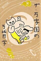 【送料無料】ザ・万字固め [ 万城目学 ]