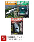 新幹線パーフェクトガイド 3冊セット