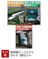 【バーゲン本】新幹線パーフェクトガイド 3冊セット