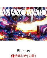 【先着特典】大新年会 2021 日本武道館 〜アマノイワト〜(通常盤)【Blu-ray】(告知ポスター)