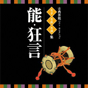 VICTOR TWIN BEST::古典芸能ベスト・セレクション 名手名曲名演集 能・狂言 [ (伝統音楽) ]