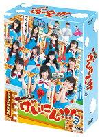 NMB48 げいにん!!!3 DVD-BOX 【初回限定生産】