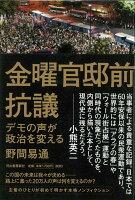 【バーゲン本】金曜官邸前抗議