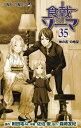 食戟のソーマ 35 (ジャンプコミックス) [ 佐伯 俊 ]...