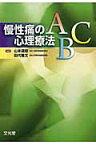 慢性痛の心理療法ABC [ 山本達郎(医師) ]