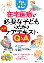 在宅医療が必要な子どものための図解ケアテキストQ&A 家族といっしょに読める! [ 田村 正徳 ]