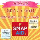 【ポイント10倍】SMAP新作コンプリート福袋