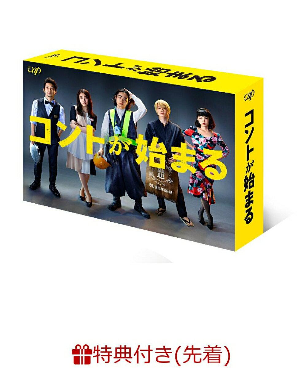 【先着特典】コントが始まる DVD-BOX(ポストカード5枚セット)