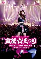 中川翔子1stコンサート〜貪欲☆まつり〜